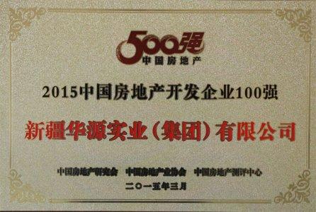 2015年中国房地产开发企业100强