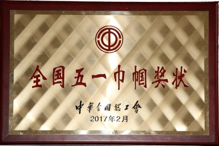 全国五一巾帼奖