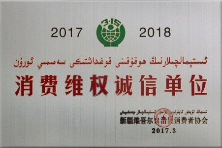 2017-2018自治区消费维权诚信单位